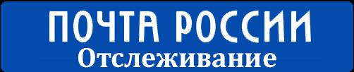 Отслеживание заказов через Почту России